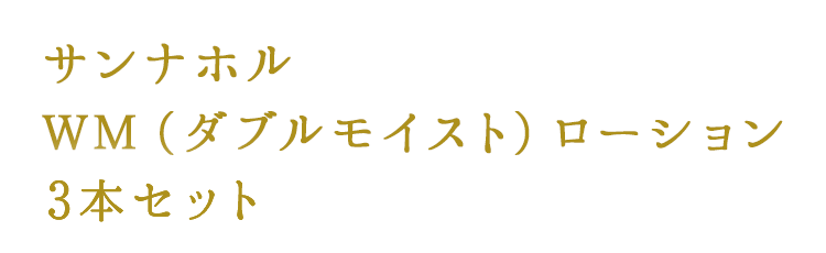 サンナホル WM(ダブルモイスト)ローション